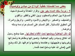 آخر وصايا الرسول للمسلمين - ppt تنزيل
