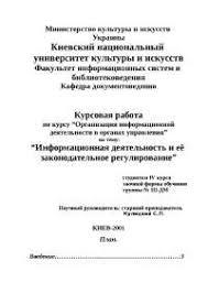 Бизнес план как форма реализации закона развития курсовая по  Законодательное регулирование информационной деятельности курсовая по теории организации скачать бесплатно система процесс закон