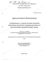 Диссертация на тему Содержание и юридическая природа договора  Диссертация и автореферат на тему Содержание и юридическая природа договора простого товарищества по российскому гражданскому