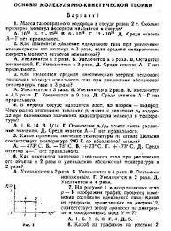 Разноуровневый контроль знаний учащихся на уроках физики Уже несколько лет мы используем 3 х уровневые контрольные работы из сборника Морона Рис 7 Рис 8