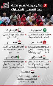 إنفوجراف.. 7 دول عربية تمنع صلاة عيد الأضحى المبارك - اليوم السابع
