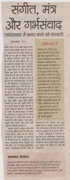 Media Coverage   Dr. Prachi Bhutada