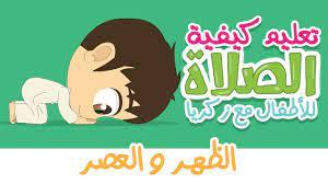 كيفية صلاة الظهر و العصر مع زكريا | تعليم الصلاة للاطفال بطريقة سهلة -  المسلم الصغير - YouTube