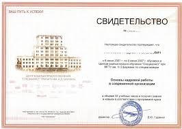 Все свидетельства дипломы и сертификаты об окончании курсов  Диплом или свидетельство специалистов по персоналу