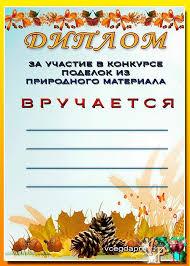 Образец грамоты для детей за участие в конкурсе шаблоны скачать  Навигация по записям