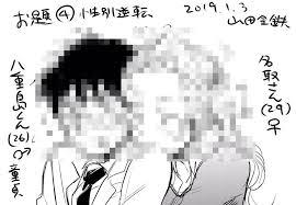 あせとせっけん ツイッターまとめ限定公開の金田先生のマル秘絵もあり