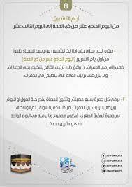 دار الإفتاء توضح كيفية أداء مناسك الحج والعمرة.. صور : صحافة الجديد اخبار  عربية