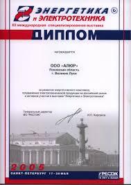 Дипломы Диплом xii международной специализированной выставки Энергетика и Электротехника 2005 За развитие энергетического комплекса продвижение электротехнической