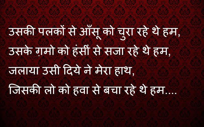 shayari in hindi on life facebook