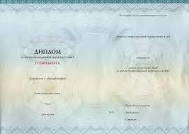 Диплом высшем образовании москва жд Москва Диплом высшем образовании москва жд