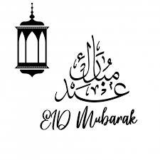 Eid Mubarak Traditional Arabic Calligraphy Design Template Elements