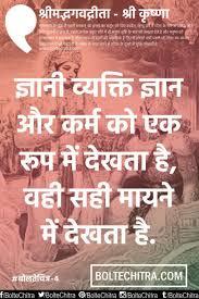 best bhagavad gita images bhagavad gita lord sri krishna quotes in hindi images part 5