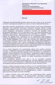 ВСЕ ЧТО ПРОИСХОДИТ ВОКРУГ НАС  Читаем жалобы На имя председателя Верховного Суда Чувашии Петрову А П