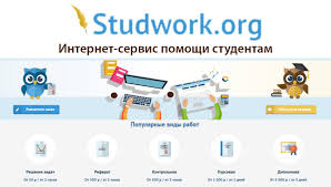 studwork сервис помощи студентам СтудВорк дипломные курсовые  studwork сервис помощи студентам СтудВорк дипломные курсовые рефераты контрольные на заказ