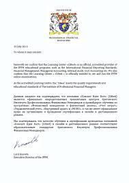 Дистанционное обучение внутреннему аудиту сертификацией dipia Письмо ИПФМ cibest