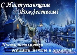 Поздравления с наступающим Рождеством 2019 : Позитивим!