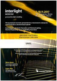 Дипломы и награды uniel Диплом участника interlight 2017 Москва