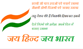 happy independence day slogans wishes quotes  15 independece day slogans quotes drawings