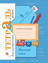 Книга Русский язык математика купить в Томске Северске Тетрадь для контрольных работ ФГОС