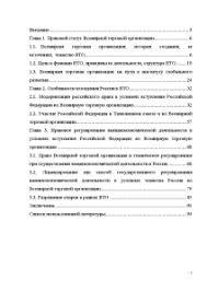 Юридические последствия вступления России в ВТО Магистерская  Магистерская диссертация Юридические последствия вступления России в ВТО 2