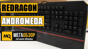 <b>Redragon ANDROMEDA</b> обзор <b>клавиатуры</b> - YouTube