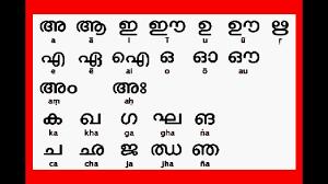 Hindi Alphabets Chart With Malayalam Malayalam Alphabet Youtube