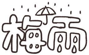 梅雨のイラスト文字 ゆるかわいい無料イラスト素材集