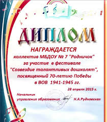 Диплом за участие в фестивале