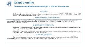 Список литературы по госту пример ссылка cxzeasc справка авиакасс екатеринбург