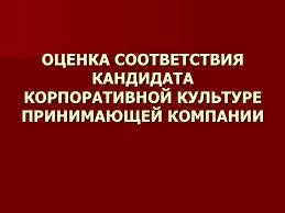 презентация оценка персонала красн ОЦЕНКА СООТВЕТСТВИЯ КАНДИДАТА КОРПОРАТИВНОЙ
