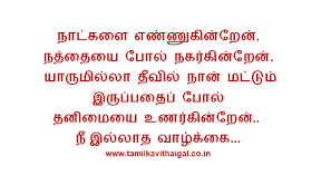 Kadhal Kavithai Thanimai Kavithai Tamil Kavithaigal Adorable Thanimai Kavithai