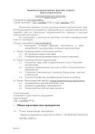 Отчет по преддипломной практике диплом по транспорту скачать  Это только предварительный просмотр