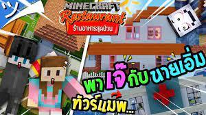 Minecraft | พาเจ๊กับนายเอิ่มทัวร์แมพ - ร้านอาหารสุดป่วน ツ - YouTube