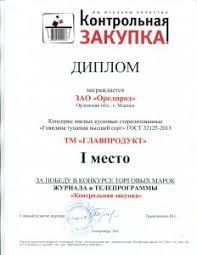 Говядина тушеная ГОСТ высший сорт ТМ Главпродукт победила в  Конкурс на звание самой вкусной и безопасной тушенки был организован журналом и телепрограммой Контрольная закупка в г Екатеринбурге В тестировании