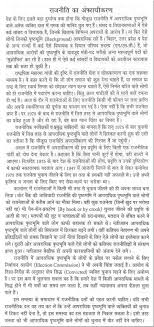 essay on the ldquo criminalisation of politics rdquo in hindi