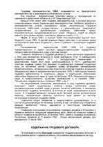 Трудовой договор Реферат Бизнес id  Реферат Трудовой договор 3