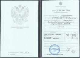 Диплом г по специальности Медицинский массаж  Диплом Института восстановительной Медицины г Москва
