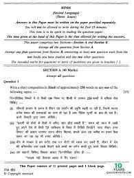 icse 2016 hindi class x board question paper 10 years question icse 2016 class 10th hindi question paper