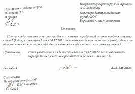 Отпуск за свой счет образец заявления ТК РФ максимальный срок  аявление на отпуск без сохранения ЗП