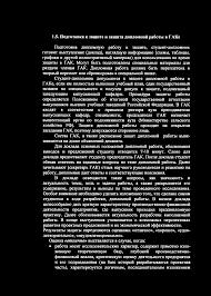 Методические рекомендации по выполнению и защите дипломных работ pdf Подготовка к защите и защита дипломной работы в ГАКе Подготовив дипломную работу к защите