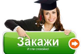 Купить курсовые работы выполняем на заказ Цена от рублей Купить курсовую работу на заказ