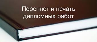 Твердый переплет распечатать диплом pereplet diploma jpg