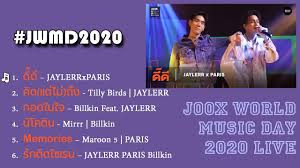 รวบรวมเพลงใน Joox World Music Day 2020 Live | JAYLERR PARIS Billkin #live -  YouTube