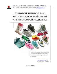 Магазин детской одежды финансовый план реферат ru  вертикальная лестница крафт майкрафт