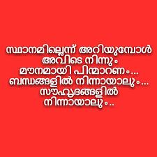 Sad Whatsapp Status Malayalam Malayalam sad whatsapp Dp Hridhayakavadam 10