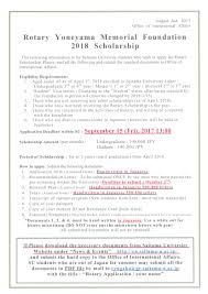 Recommendation Letter For Student Scholarship Pdf Scholarship For Privately Financed Students In Saitama University