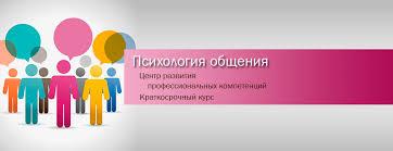 САФУ Северный Арктический федеральный университет имени М В  Курс Психология общения Музейное