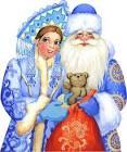 Модные дед мороз и снегурочка