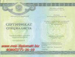 Купить диплом в Красноярске Дипломы и Аттестаты mskdiplomat ru Медицинский сертификат специалиста купить в Красноярске
