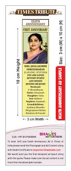 sample of obituary obituary ad rates for times of india newspaper obituary ad online